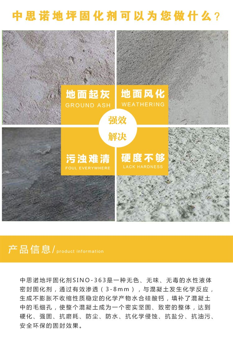 水泥地坪硬化劑