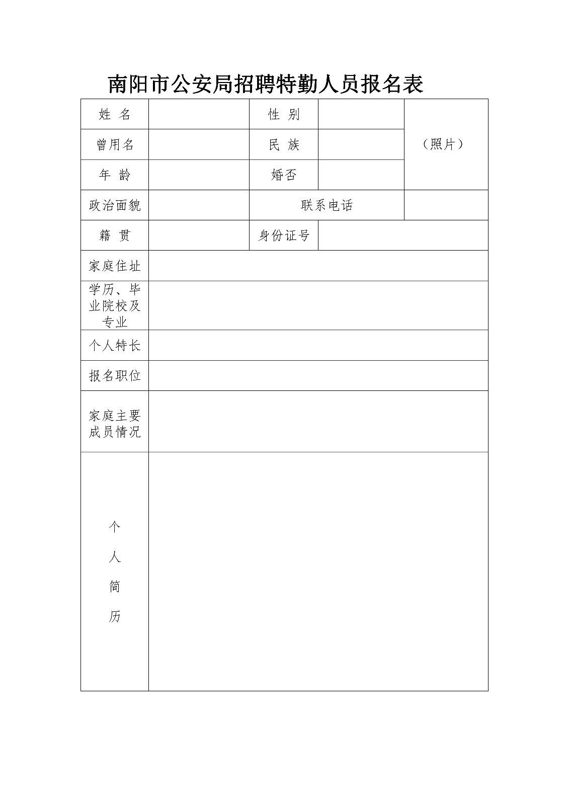 公安局特勤人员报名表.jpg
