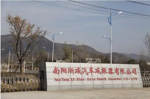 南陽淅減汽車減振器有限公司廠區