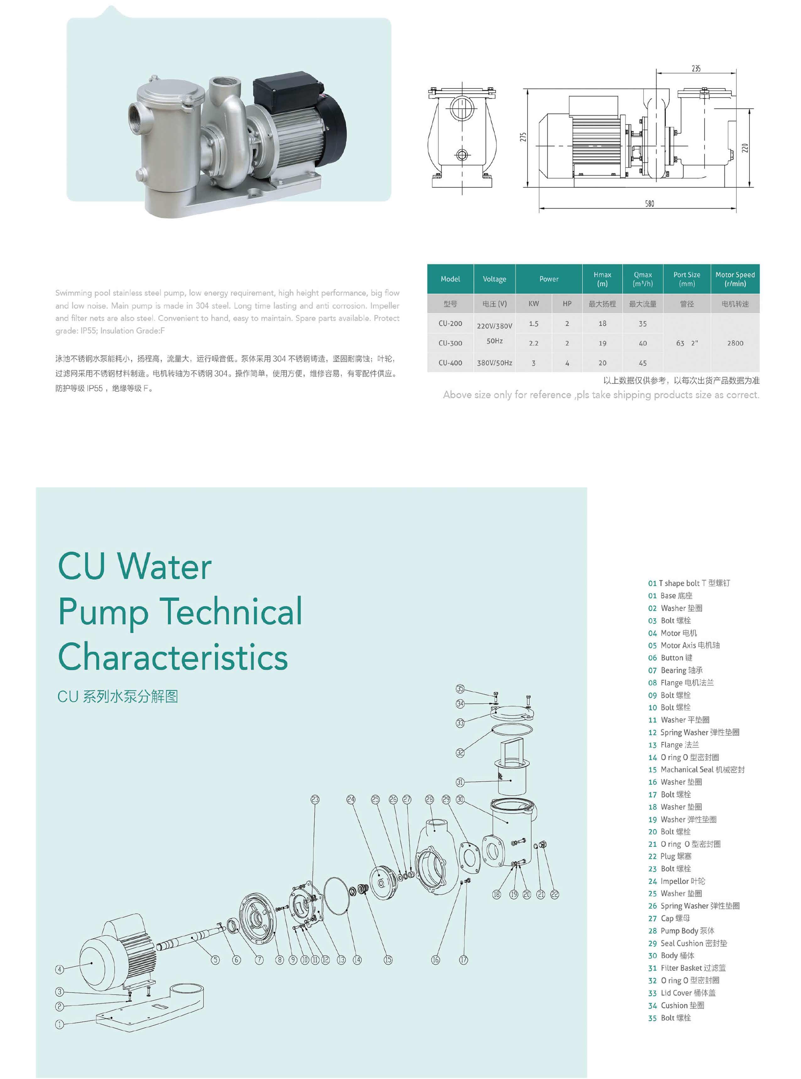 CU系列不锈钢水泵