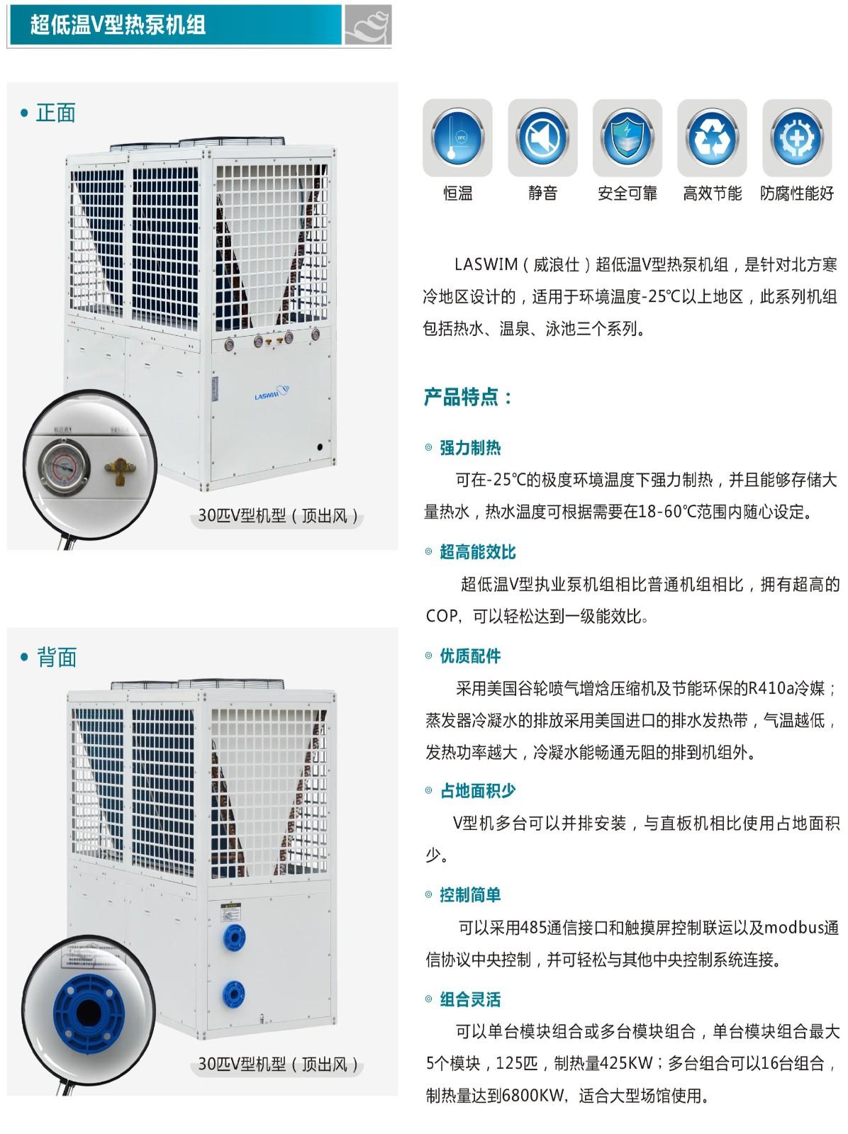 超低温V型泳池机