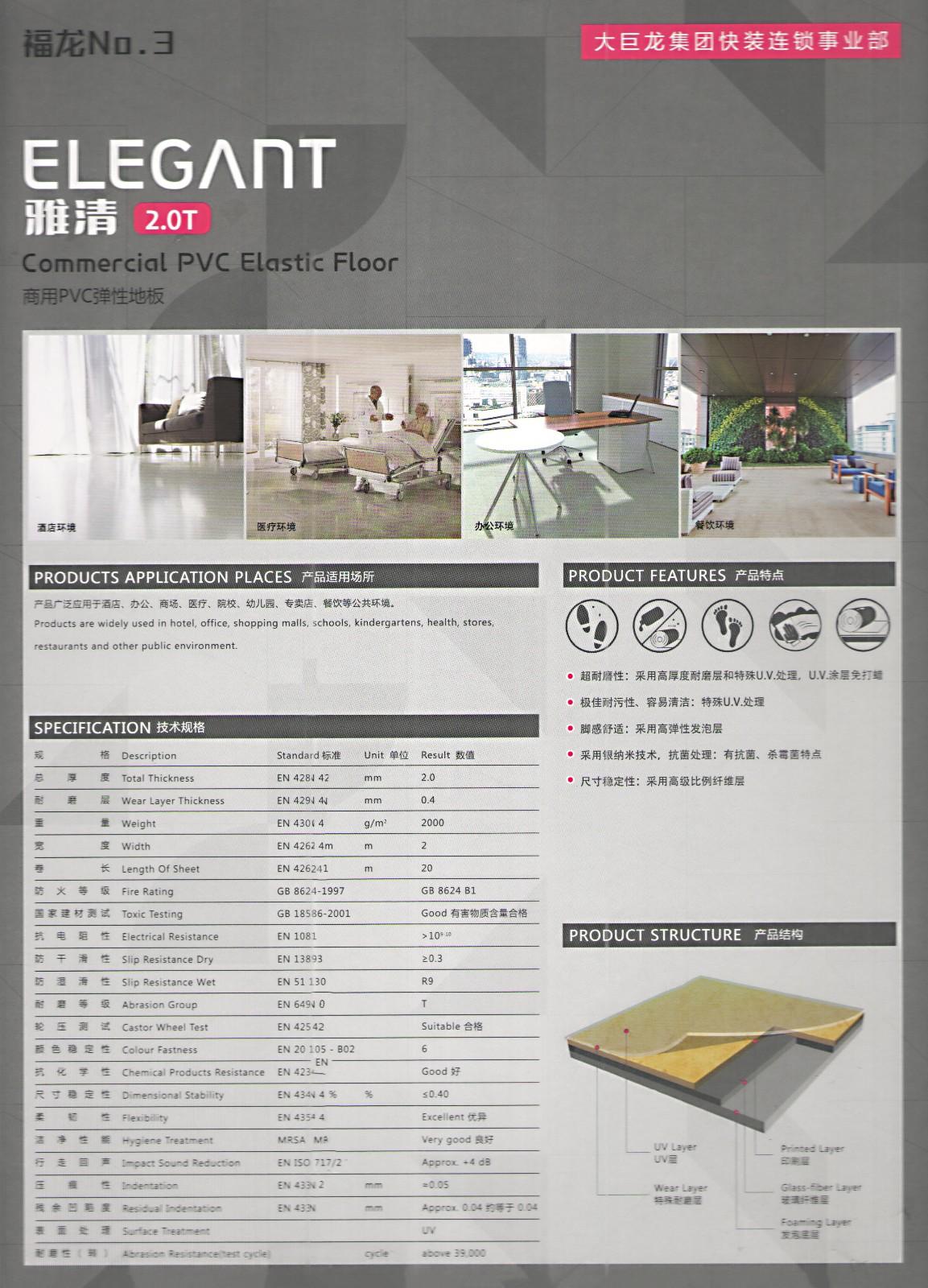 福龙NO.3雅清PVC地板|福龙系列-陕西棋牌挣钱建材有限责任公司