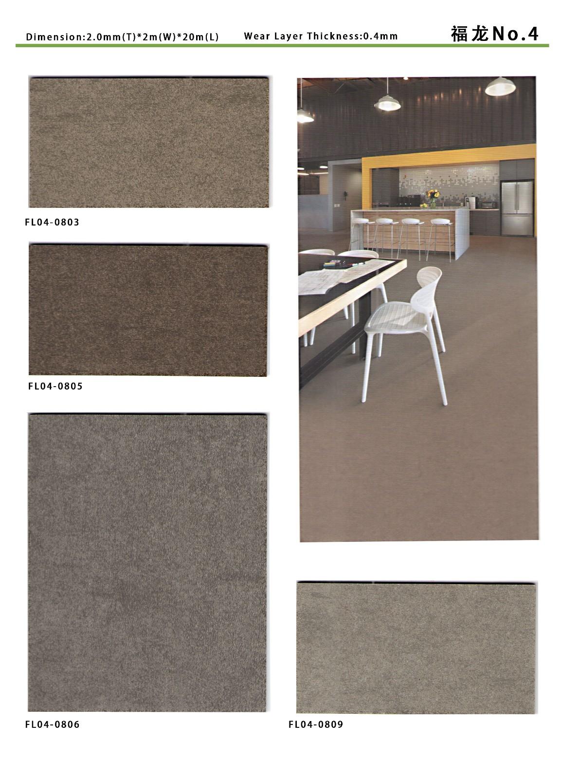 福龙NO.4灰岩PVC地板|福龙系列-陕西棋牌挣钱建材有限责任公司