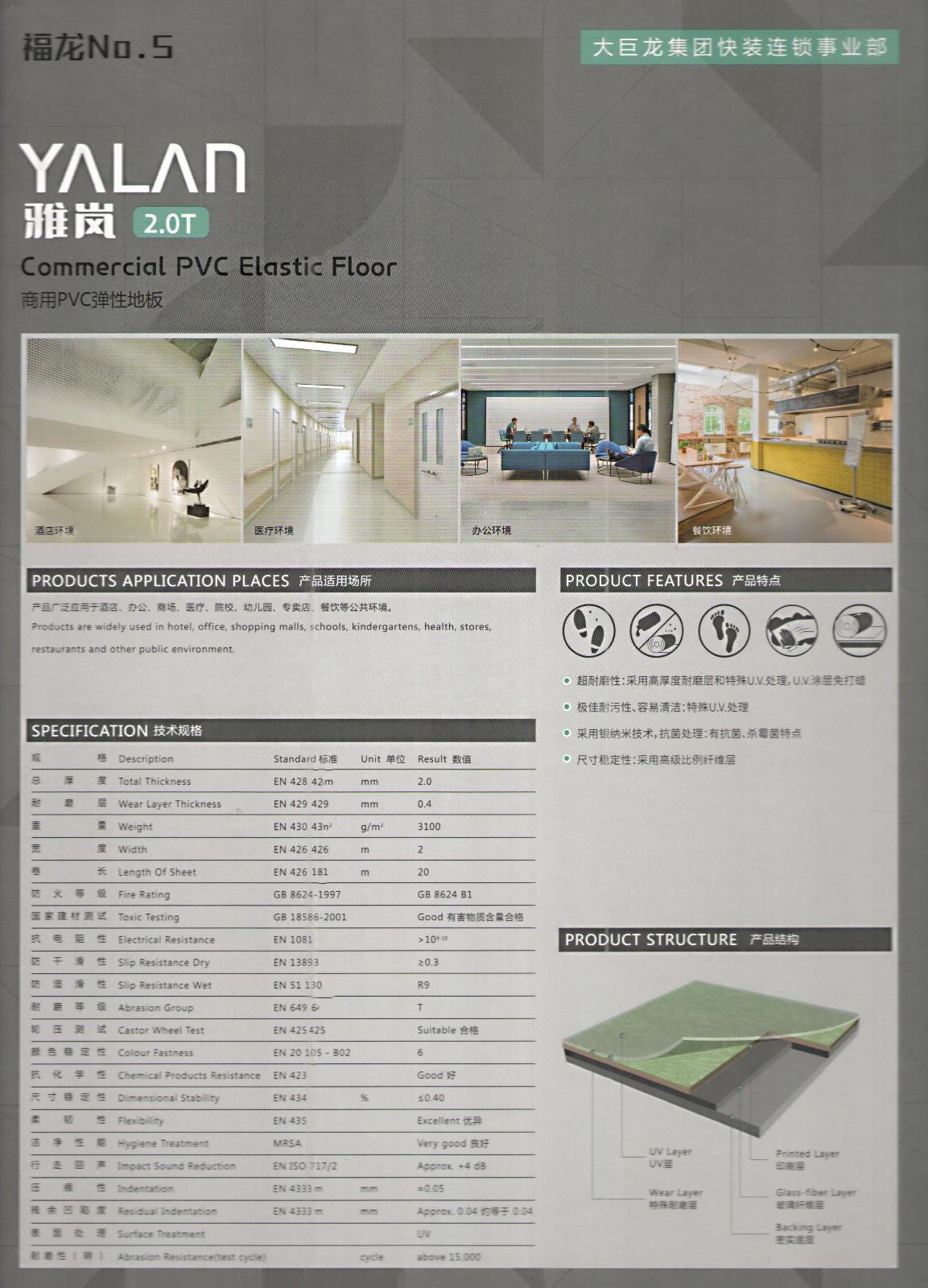 福龙NO.5雅岚PVC地板|福龙系列-陕西棋牌挣钱建材有限责任公司