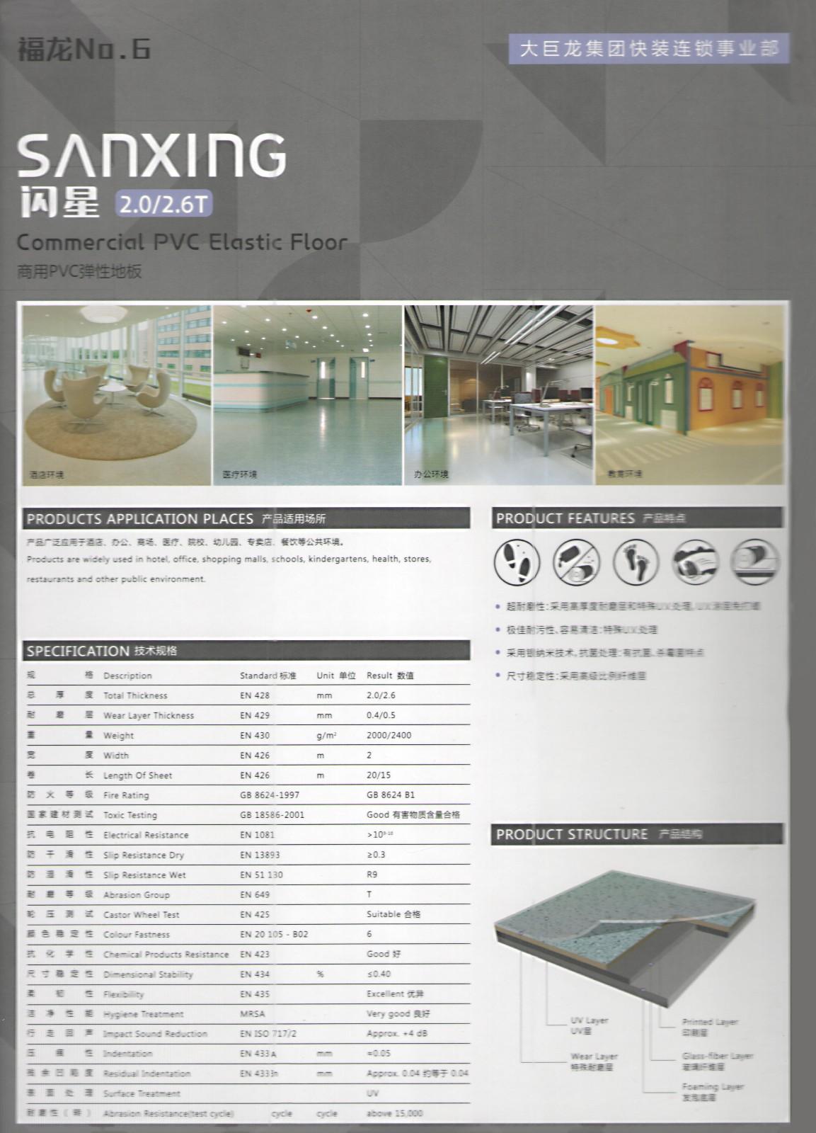 福龙NO.6闪星PVC地板|福龙系列-陕西棋牌挣钱建材有限责任公司