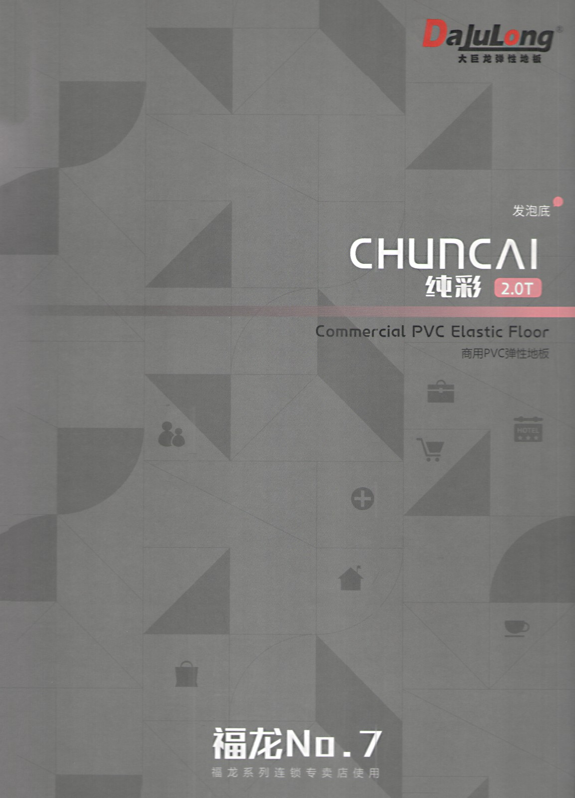 福龙NO.7纯彩PVC地板|福龙系列-陕西棋牌挣钱建材有限责任公司