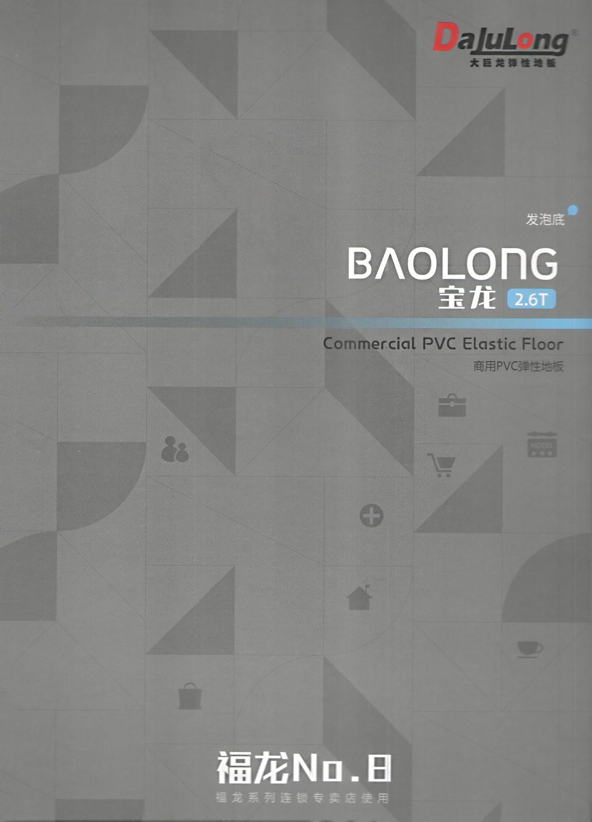 福龙NO.8宝龙PVC地板|福龙系列-陕西棋牌挣钱建材有限责任公司