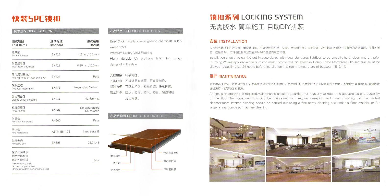 福龙SPCPVC地板|福龙系列-陕西棋牌挣钱建材有限责任公司