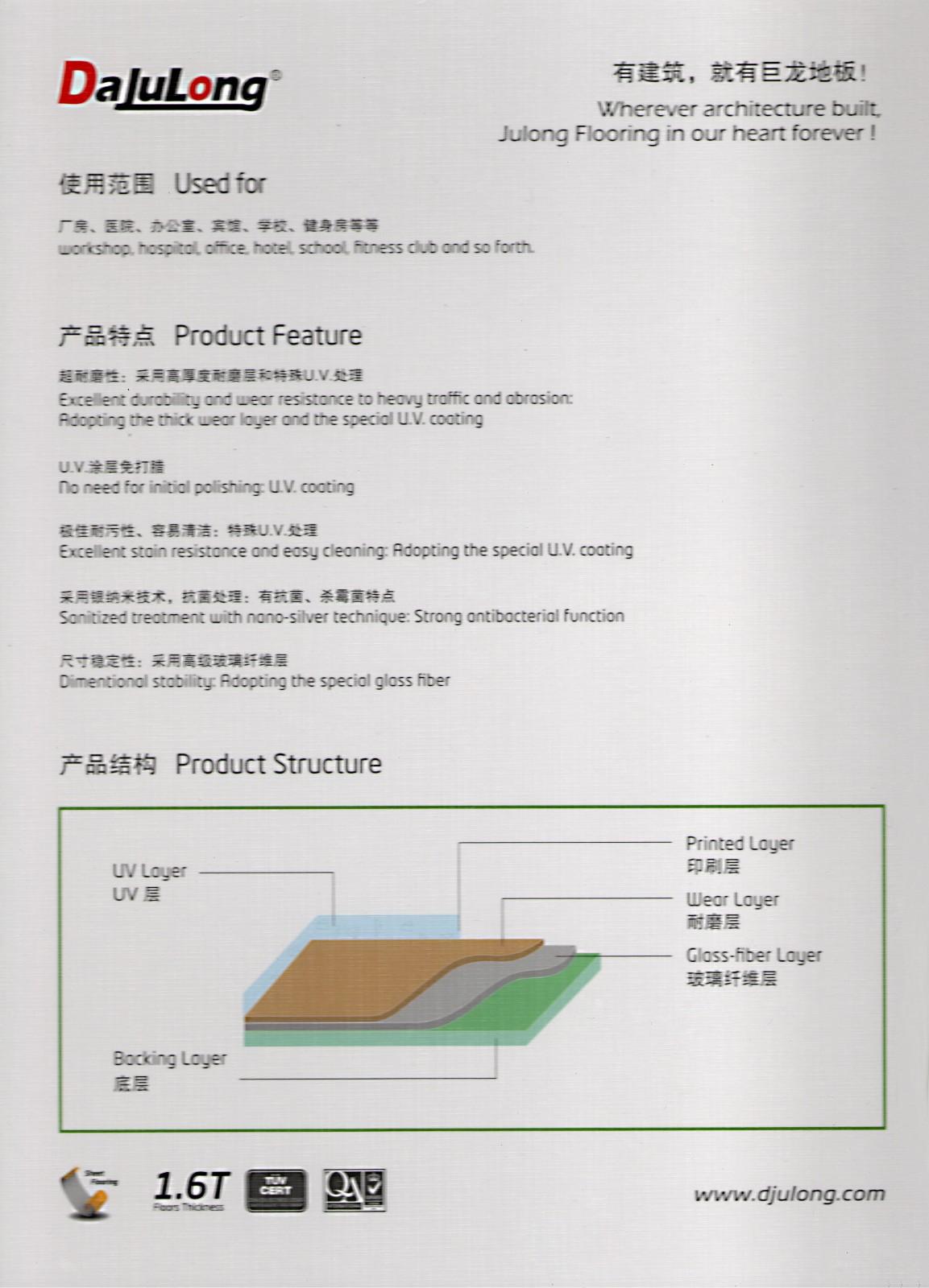 大巨龙NO.6PVC地板 大巨龙系列-陕西棋牌挣钱建材有限责任公司