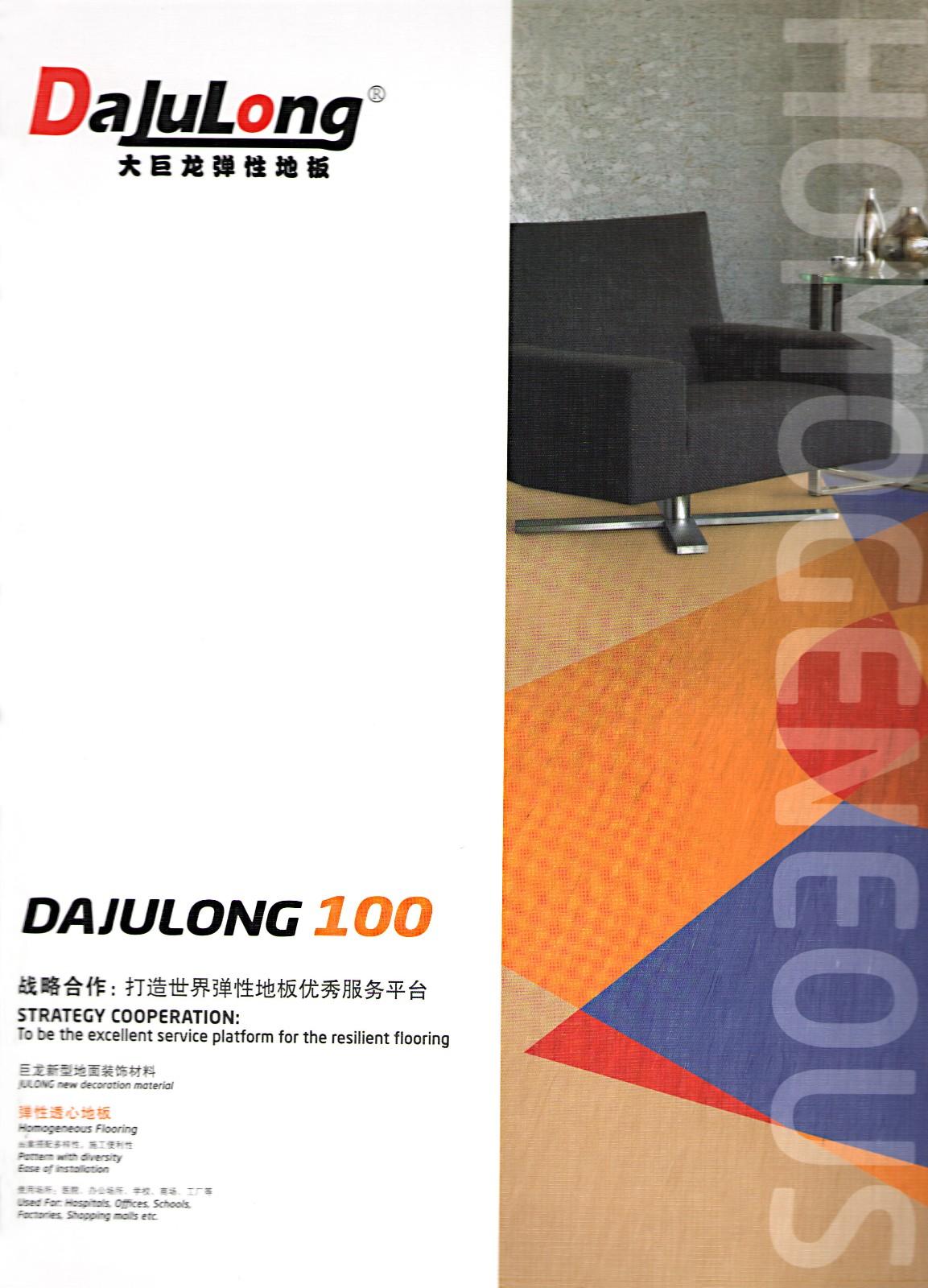 大巨龙NO. 100PVC地板|大巨龙系列-陕西棋牌挣钱建材有限责任公司