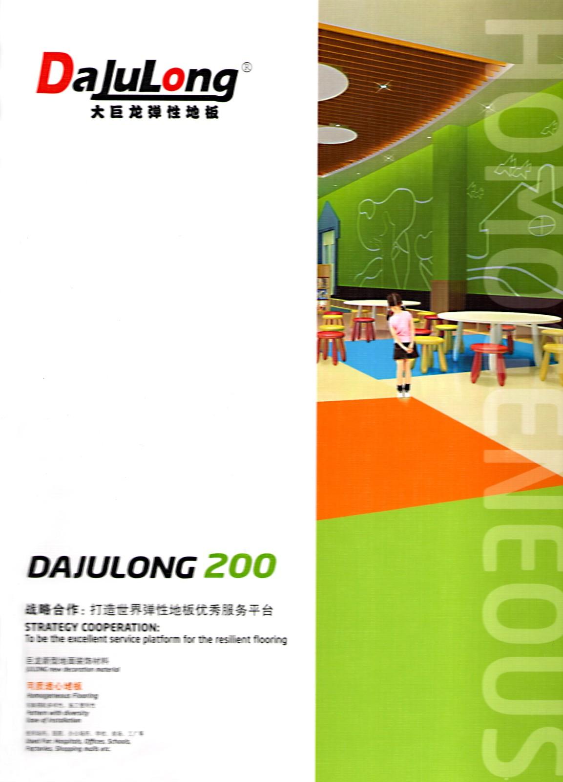 大巨龙NO.200PVC地板|大巨龙系列-陕西棋牌挣钱建材有限责任公司