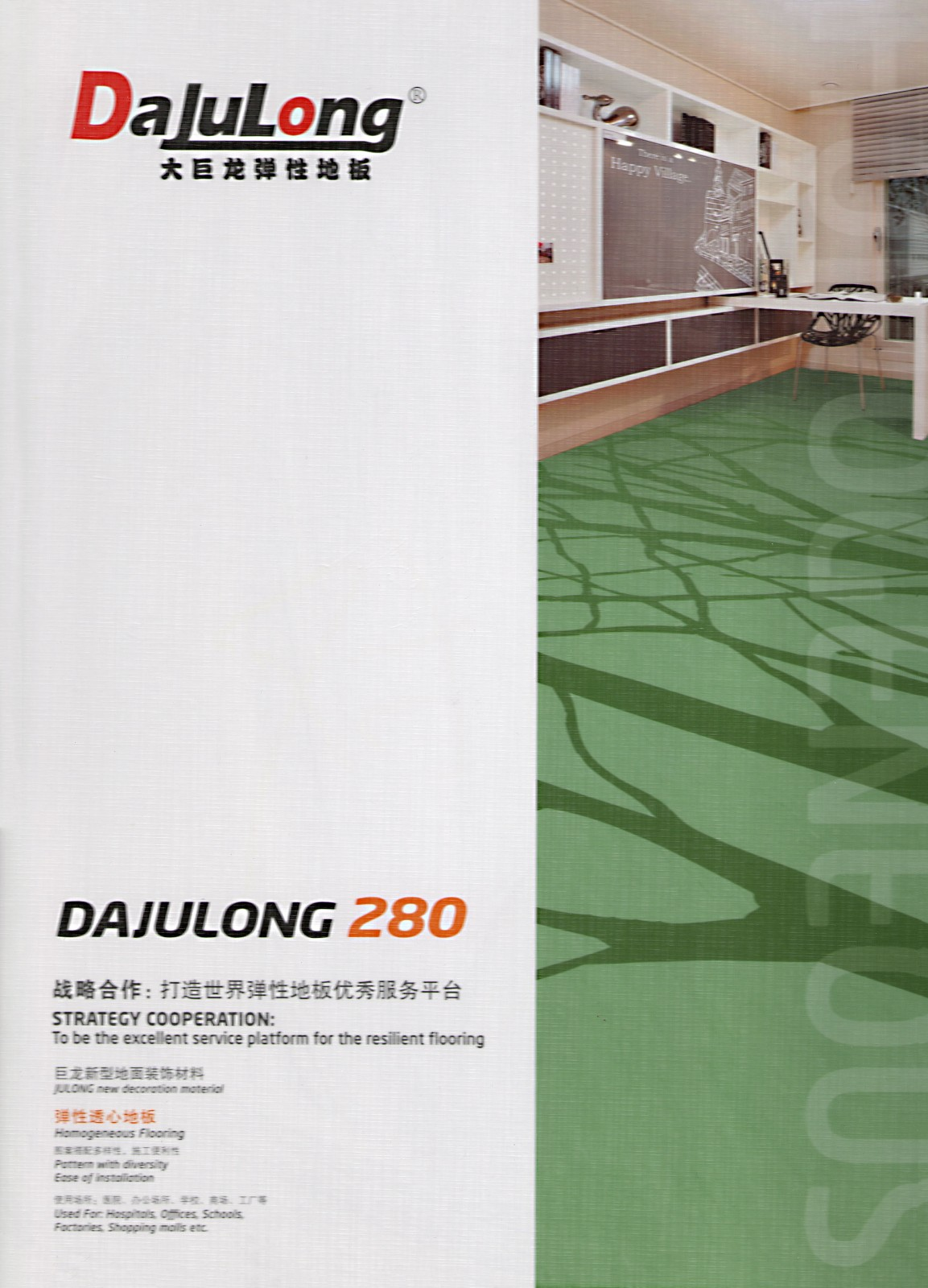大巨龙NO.280PVC地板 大巨龙系列-陕西棋牌挣钱建材有限责任公司