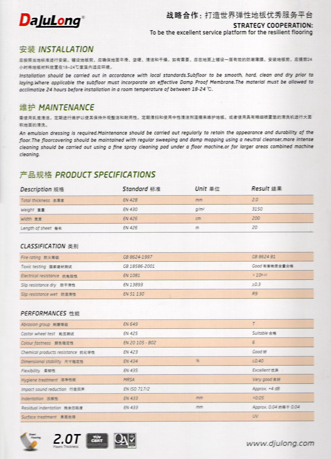 大巨龙哥伦比亚PVC地板 大巨龙系列-陕西棋牌挣钱建材有限责任公司