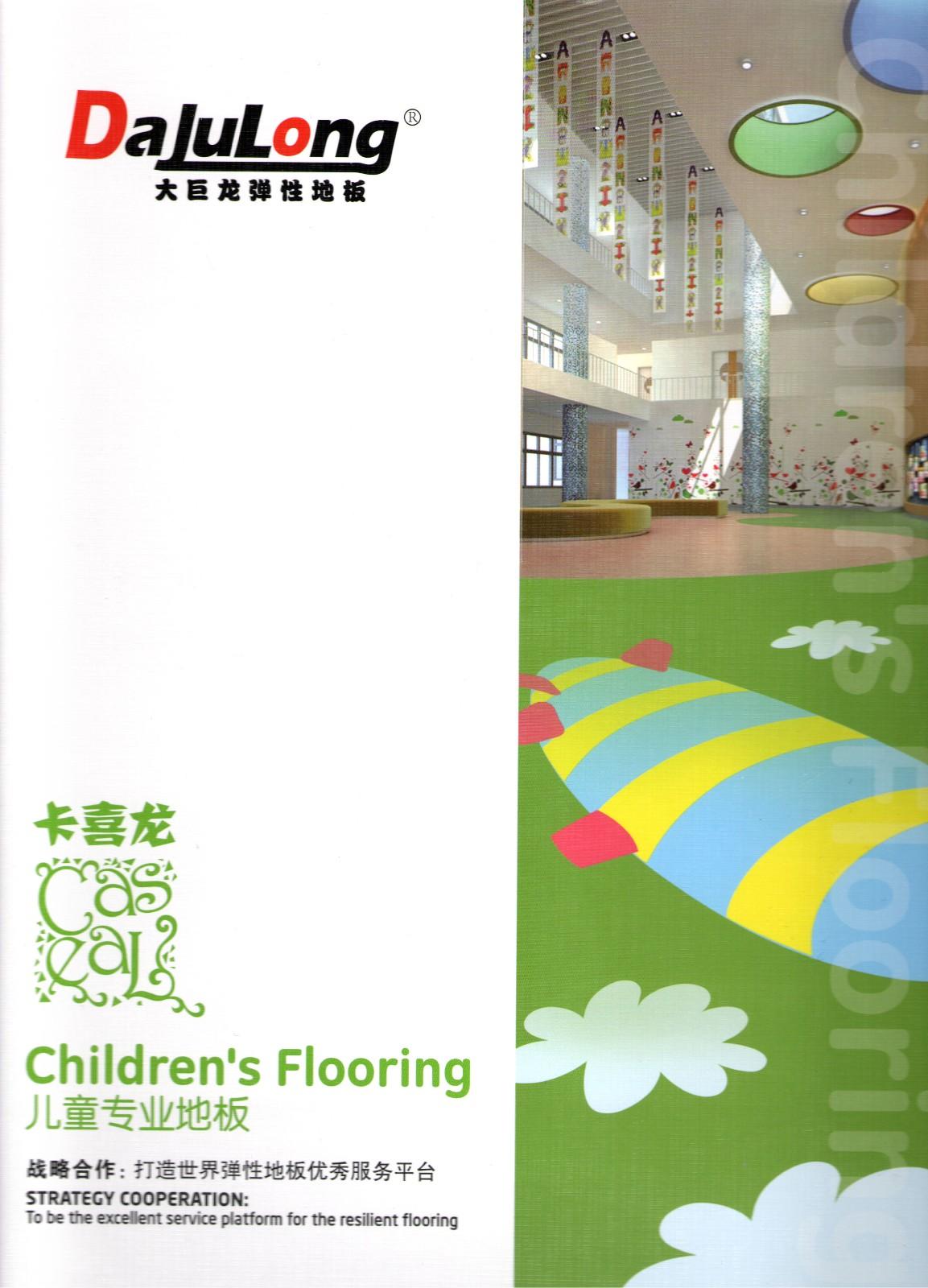 大巨龙卡喜龙PVC地板|大巨龙系列-陕西棋牌挣钱建材有限责任公司