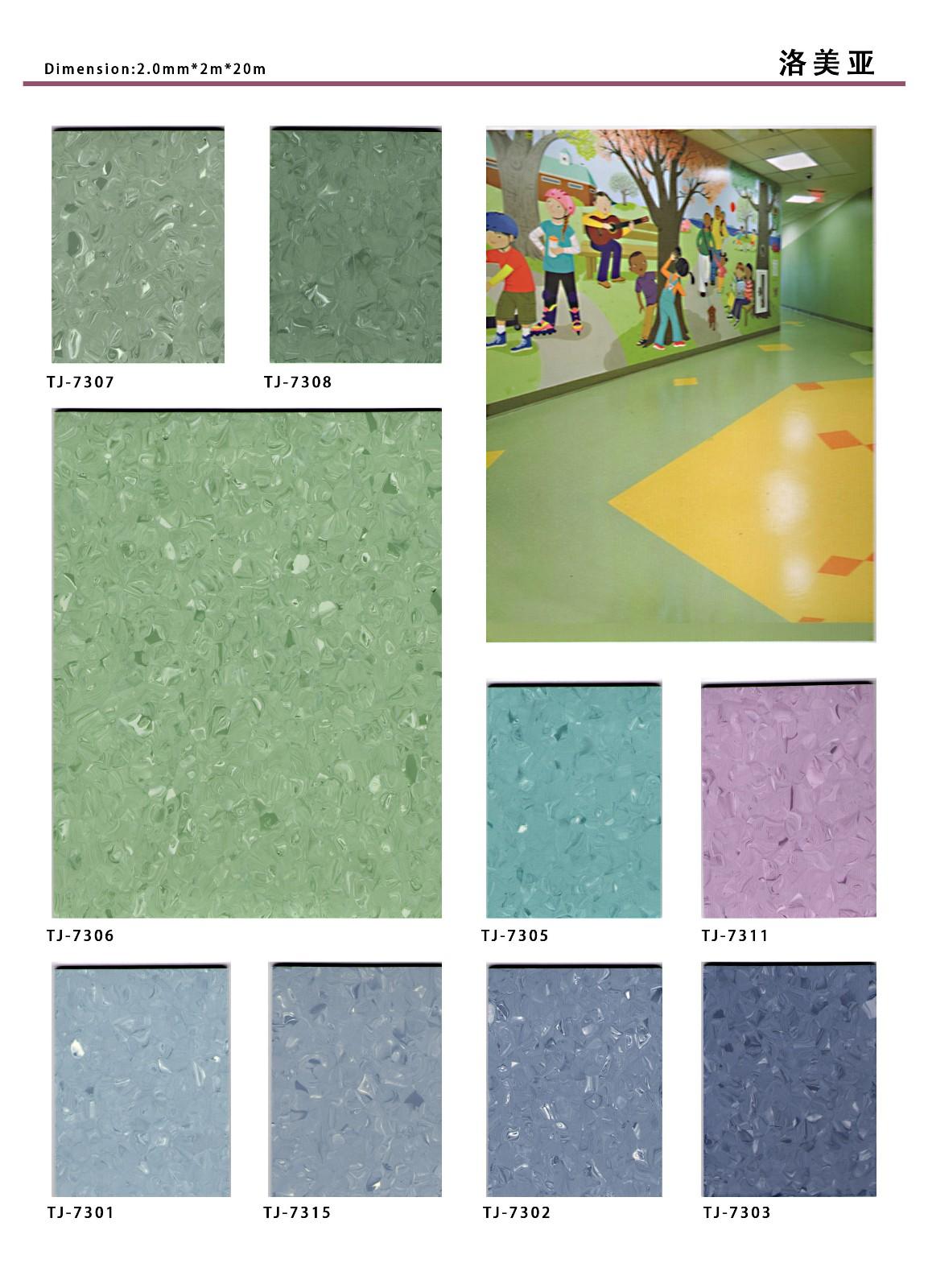 大巨龙洛美亚PVC地板|大巨龙系列-陕西汇优建材有限责任公司