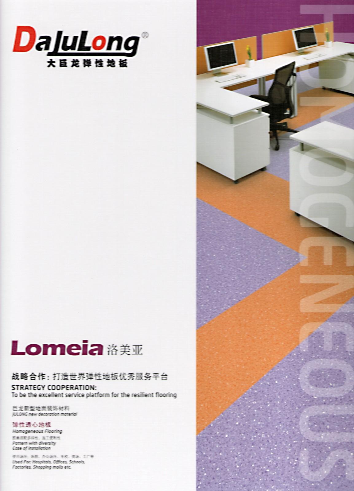 大巨龙洛美亚PVC地板 大巨龙系列-陕西棋牌挣钱建材有限责任公司