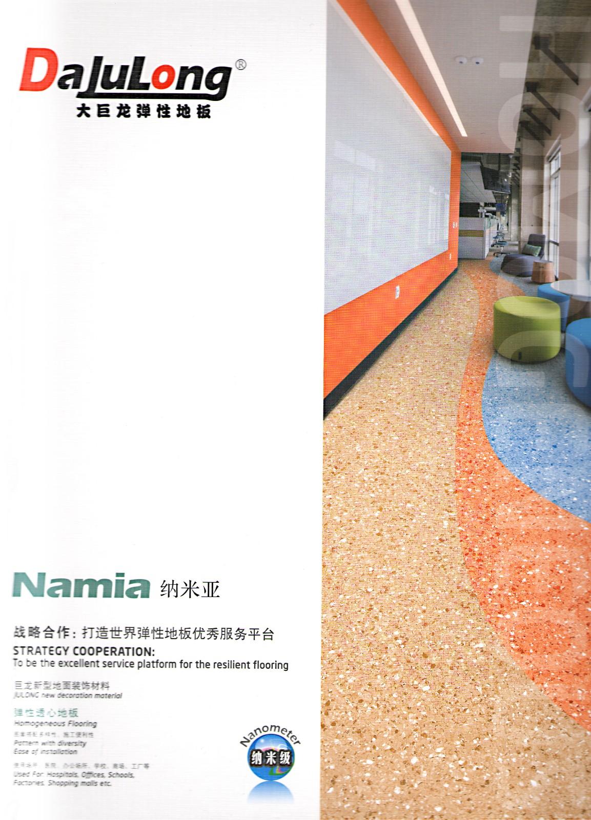 大巨龙纳米亚PVC地板|大巨龙系列-陕西棋牌挣钱建材有限责任公司