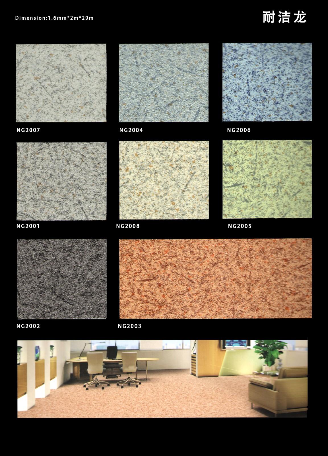 大巨龙耐洁龙PVC地板|大巨龙系列-陕西棋牌挣钱建材有限责任公司