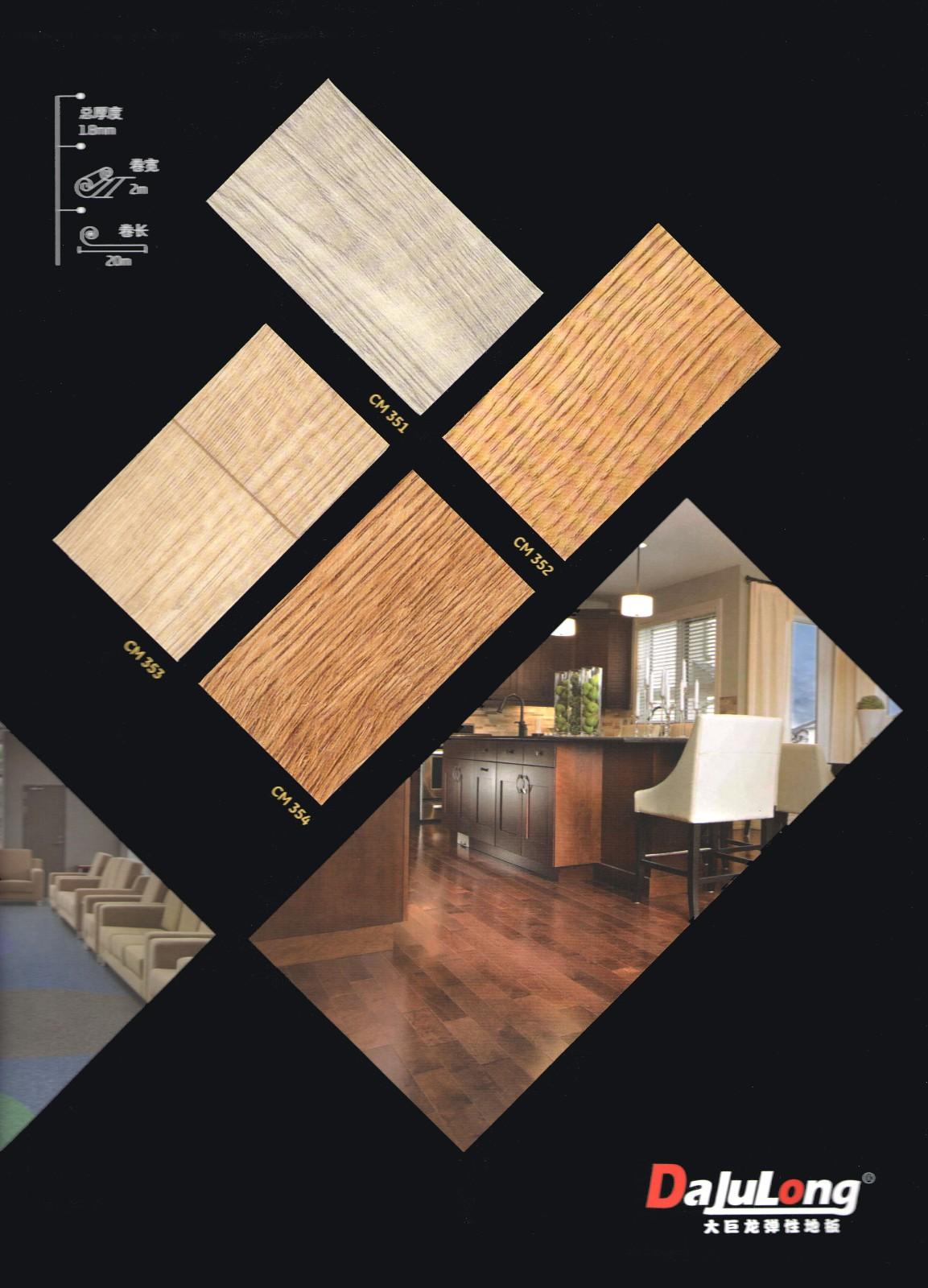 大巨龙耐特龙PVC地板|大巨龙系列-陕西棋牌挣钱建材有限责任公司