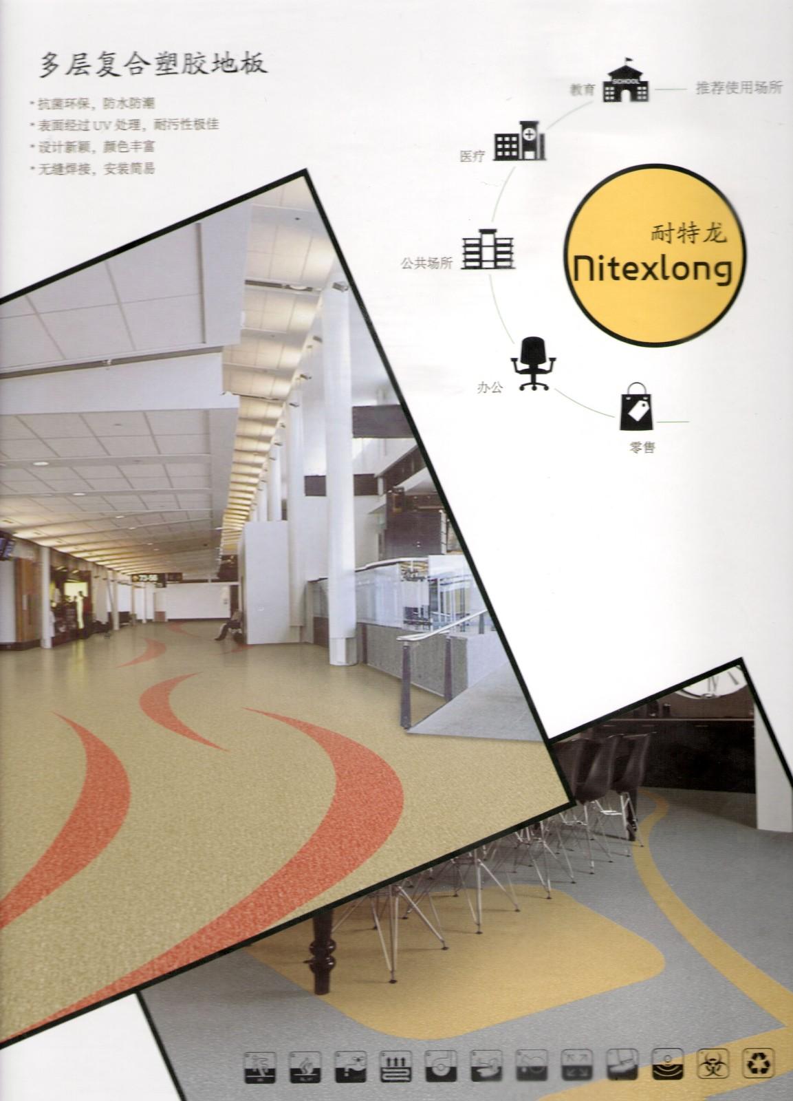 大巨龙耐特龙PVC地板|大巨龙系列-陕西汇优建材有限责任公司