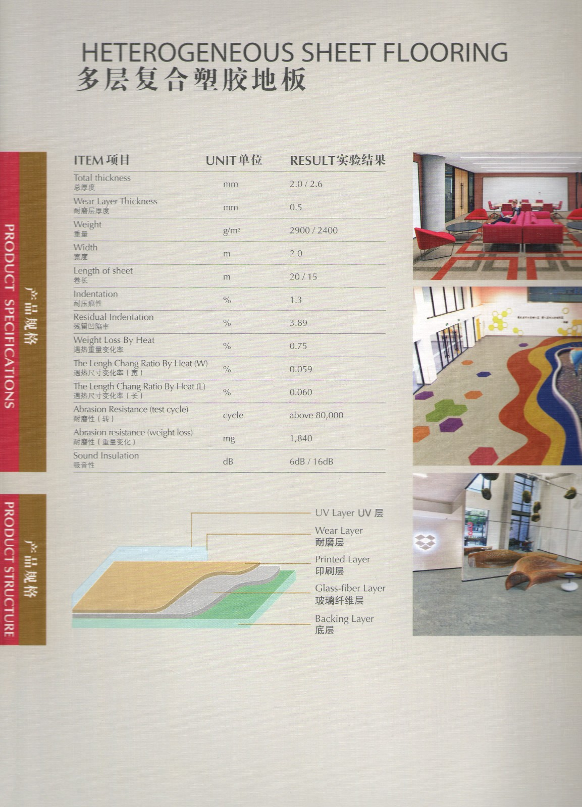 大巨龙雅彩龙PVC地板|大巨龙系列-陕西棋牌挣钱建材有限责任公司
