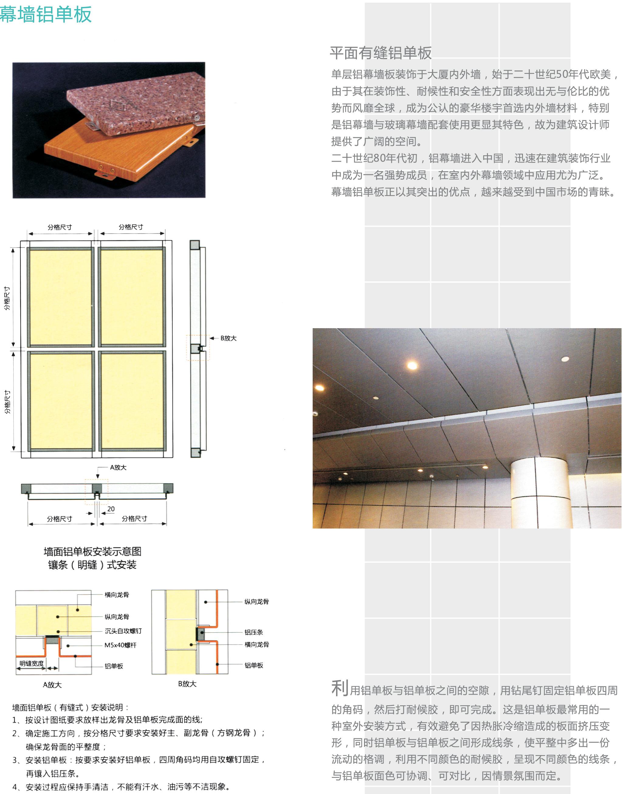 幕墙铝单板.jpg