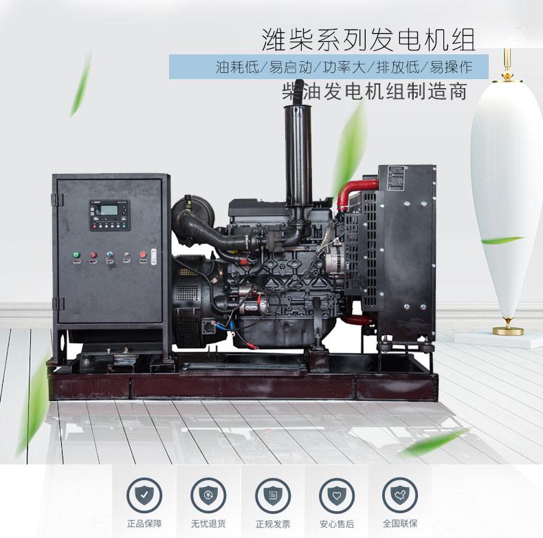 40KW潍柴柴油发电机