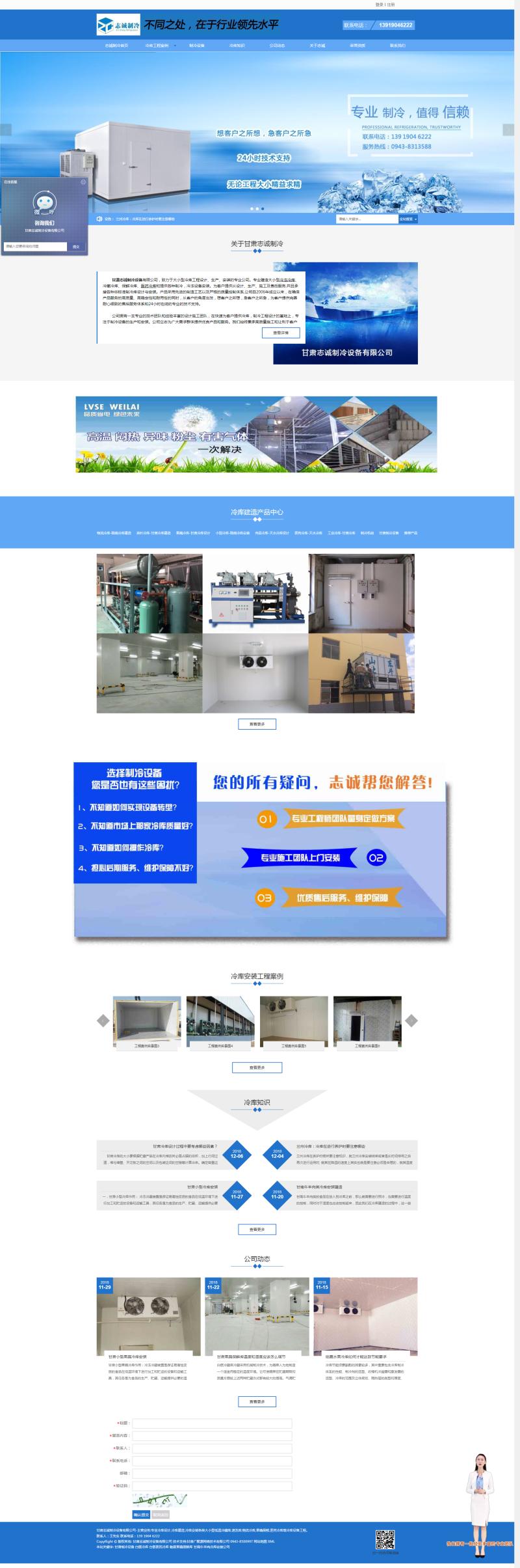 甘肃志诚制冷设备有限公司.png