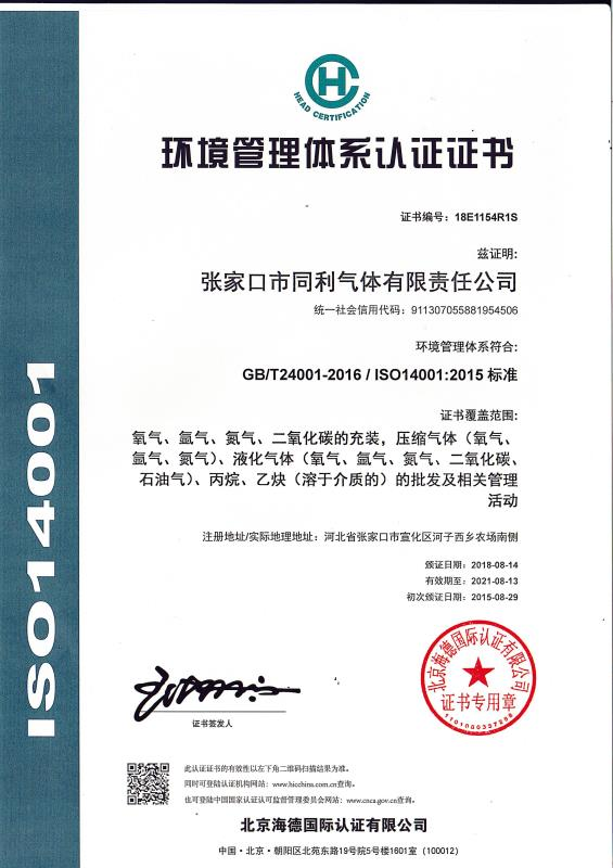 9000资质认证