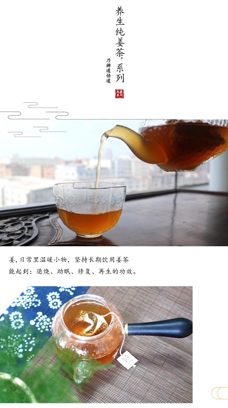 姜茶详情_05.jpg