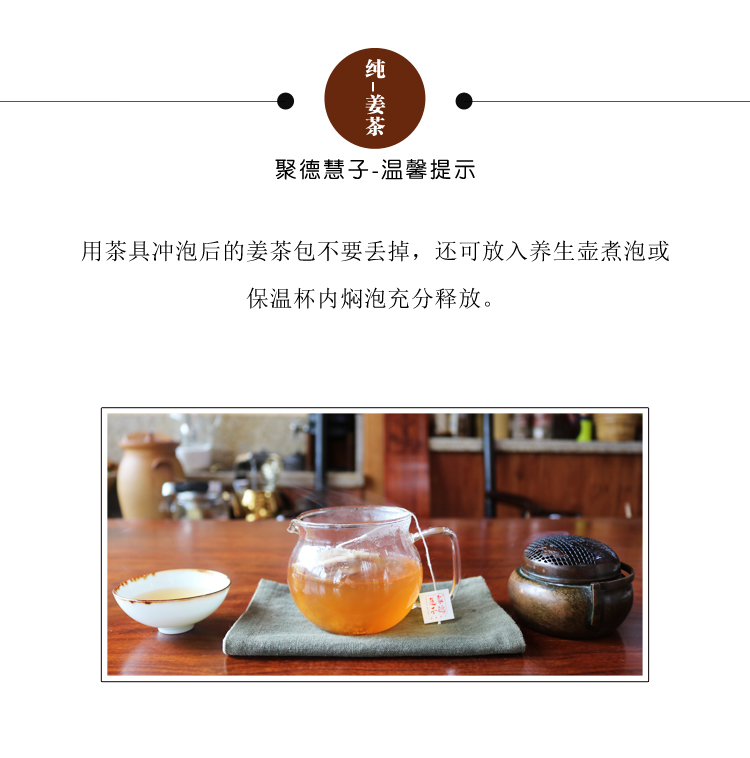姜茶详情_09.jpg