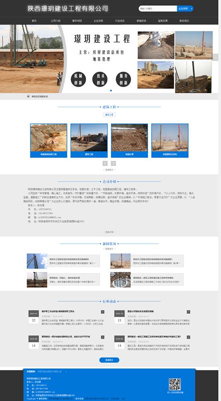 陜西璟玥建設工程有限公司_副本.jpg
