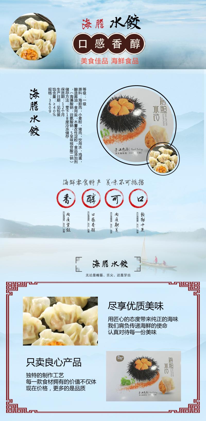 海胆水饺.jpg