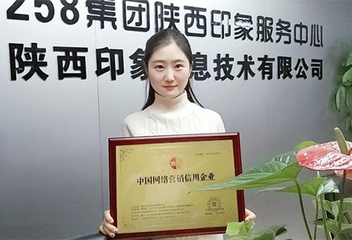 中国网络营销信用企业认证.jpg