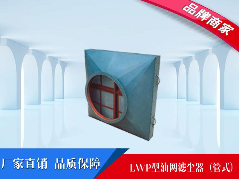 LWP型油網濾塵器(管式)1.jpg