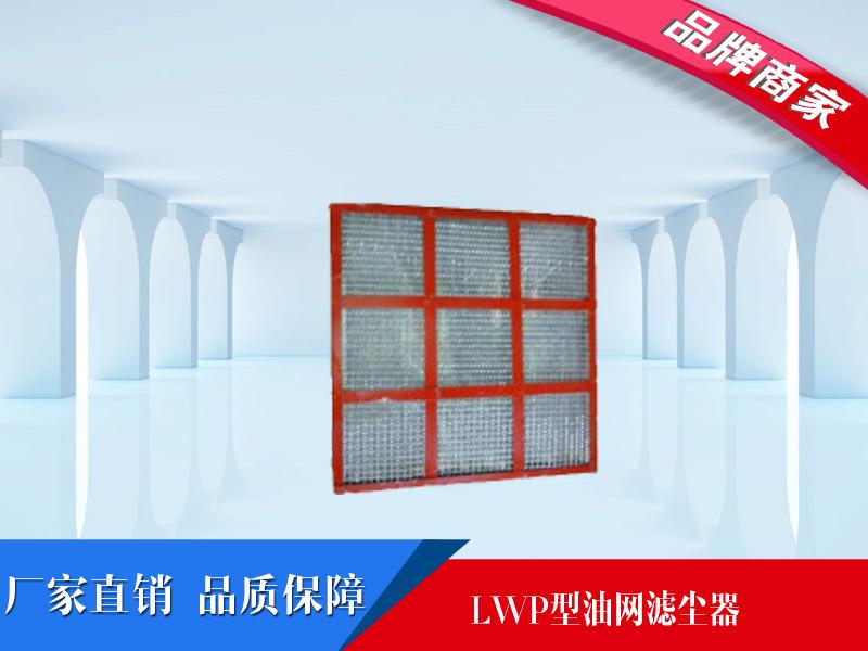 LWP型油網濾塵器1.jpg