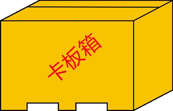 卡板箱.png