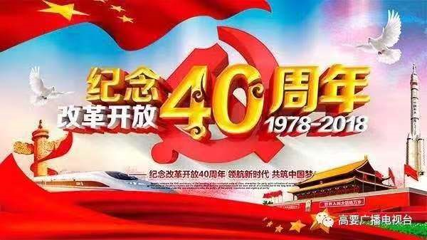 改革40周年