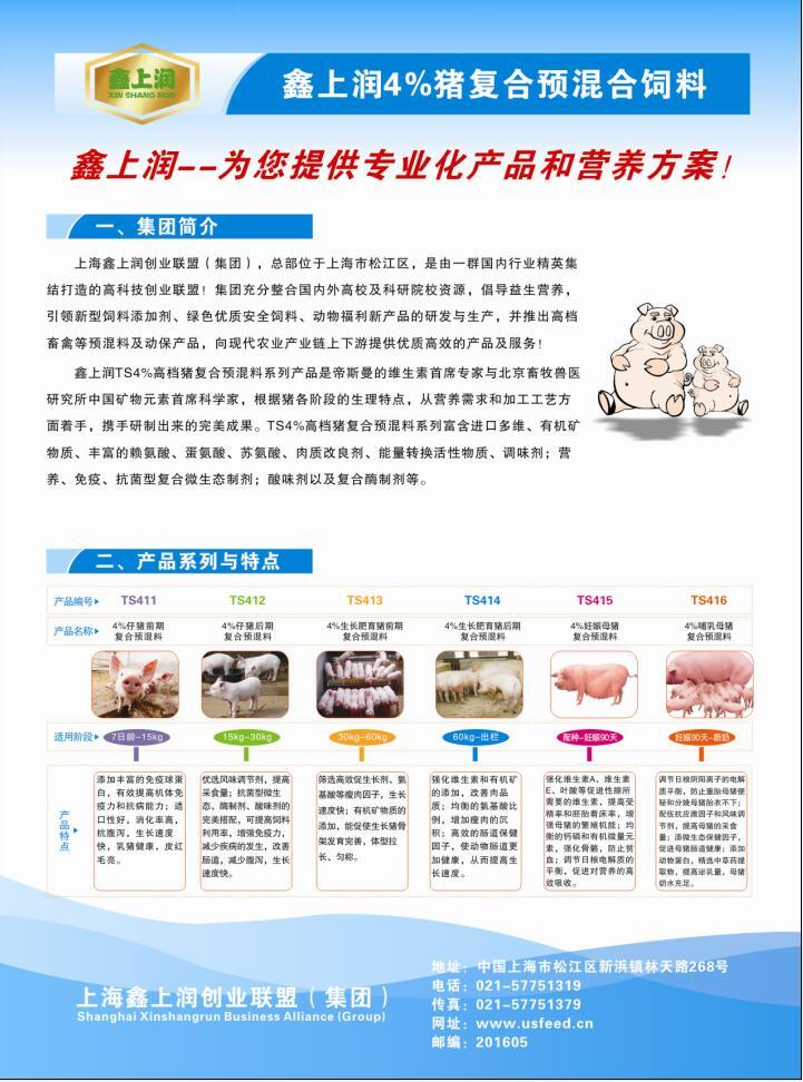 猪复合预混合饲料