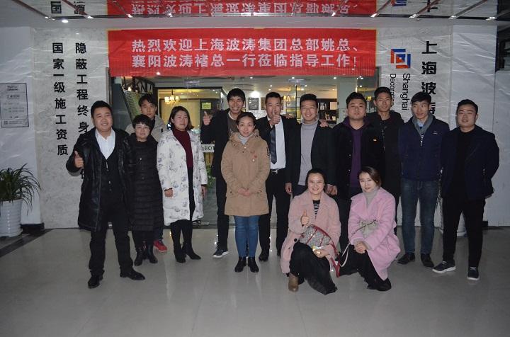 上海波濤總部