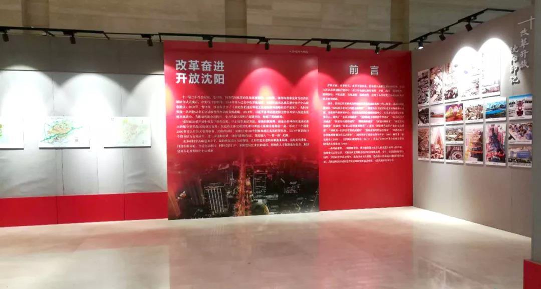 沈阳党建展厅