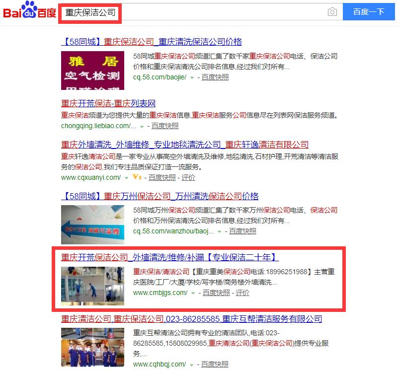 重庆网站优化