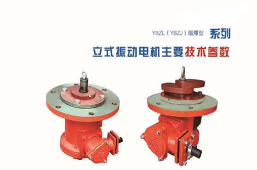 YBZL立式防爆振動電機