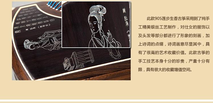 福州鼎韵古筝