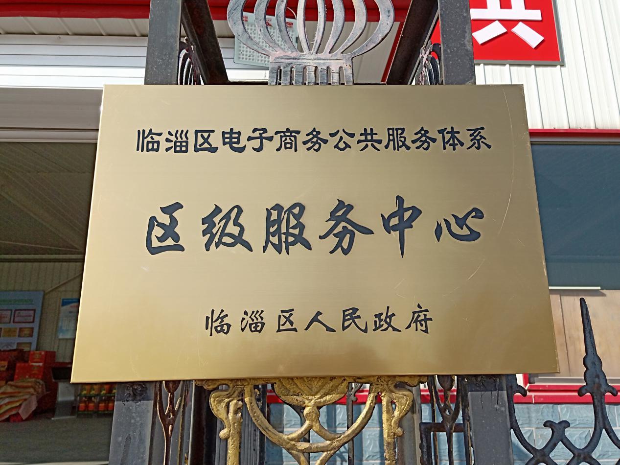 淄博市商务局