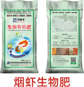 烟虾生物肥