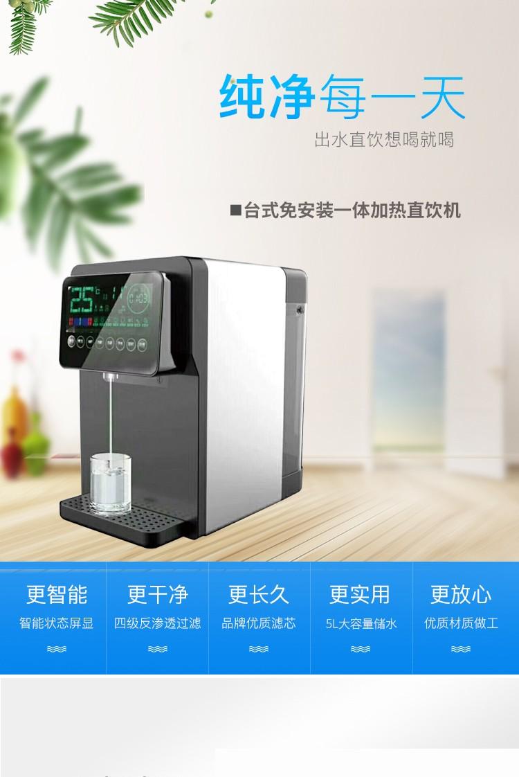 台式免安装一体速热直饮机
