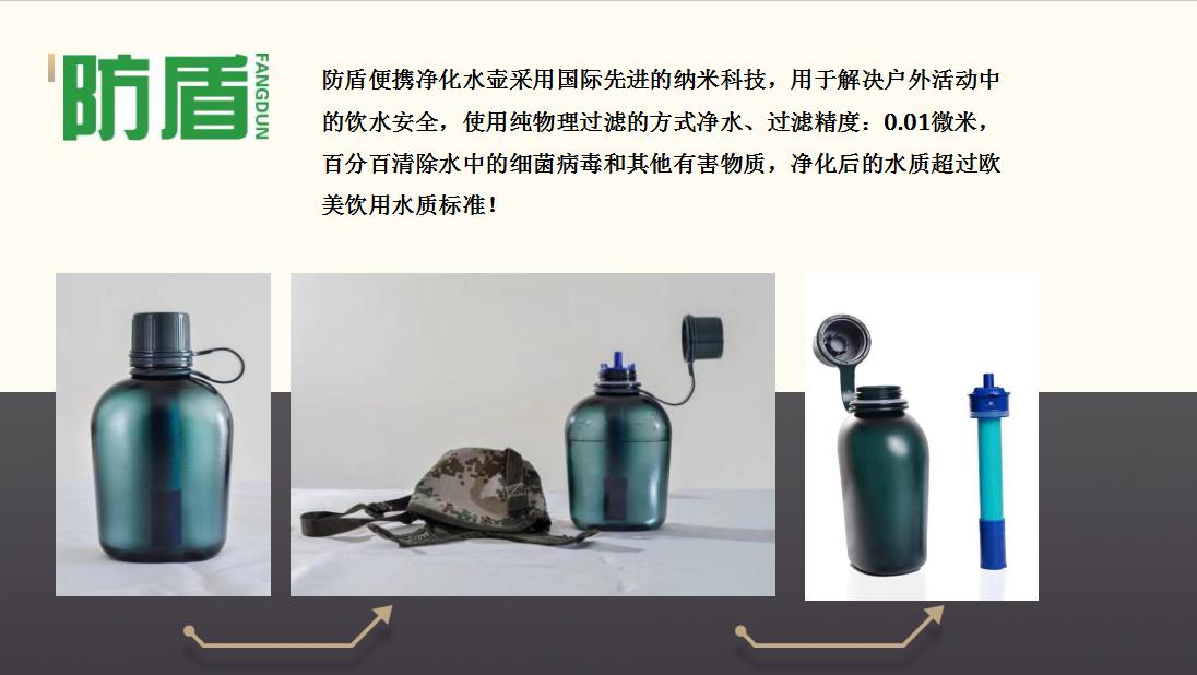 防盾便携净化水壶(军用型) 净水壶