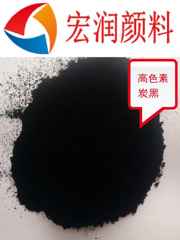 高色素炭黑