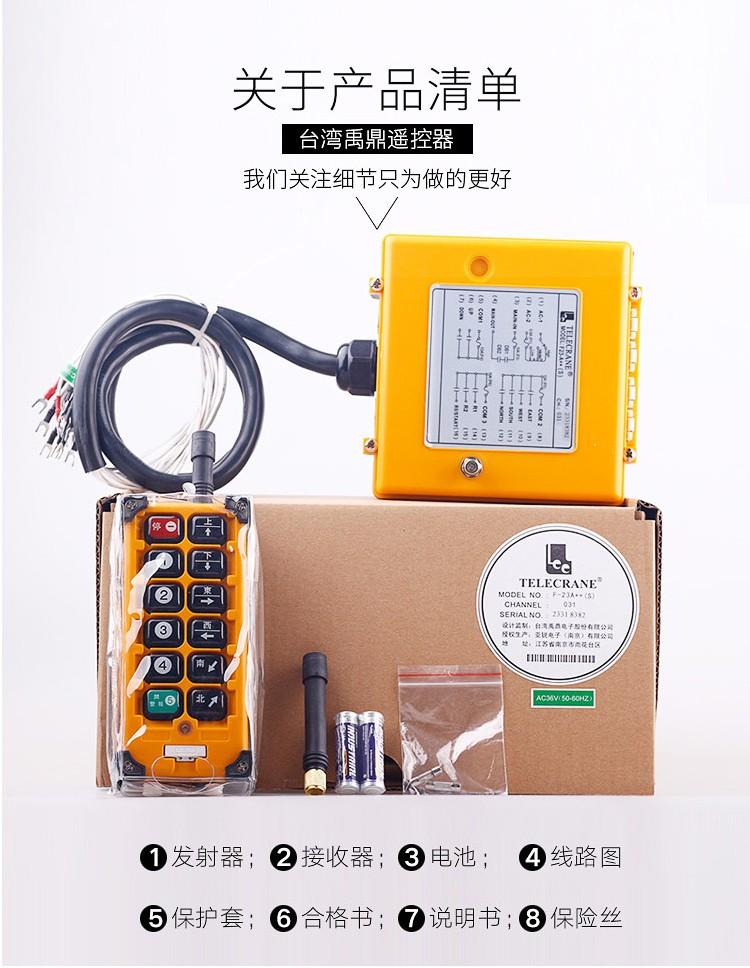 MD電動葫蘆遙控器